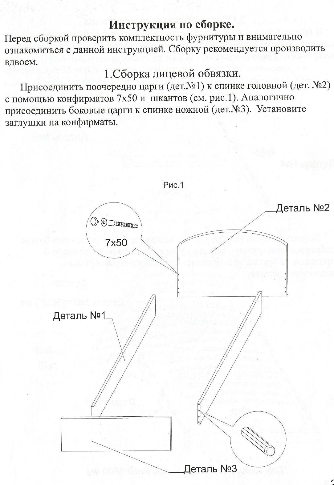 Инструкция По Сборке Кровати Дуэт 4
