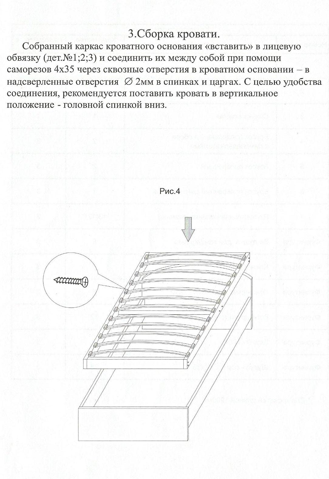 схема сборки кровати триада701 160 сити